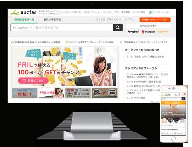 aucfan.com